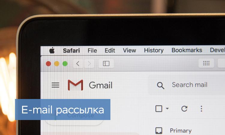 Способ №11 — E-mail рассылка