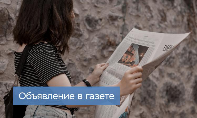 Способ №1 — Объявление в газете