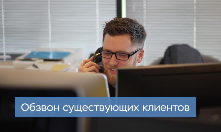 Способ №15 — Обзвон существующих клиентов