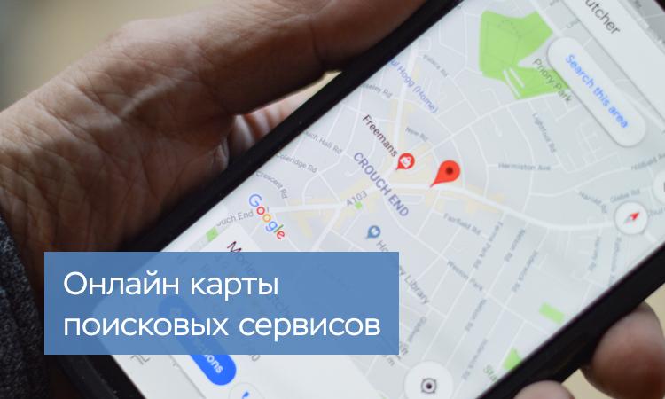 Способ №6 — Онлайн карты поисковых сервисов