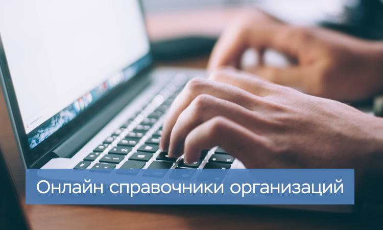 Способ №5 — Онлайн справочники организаций