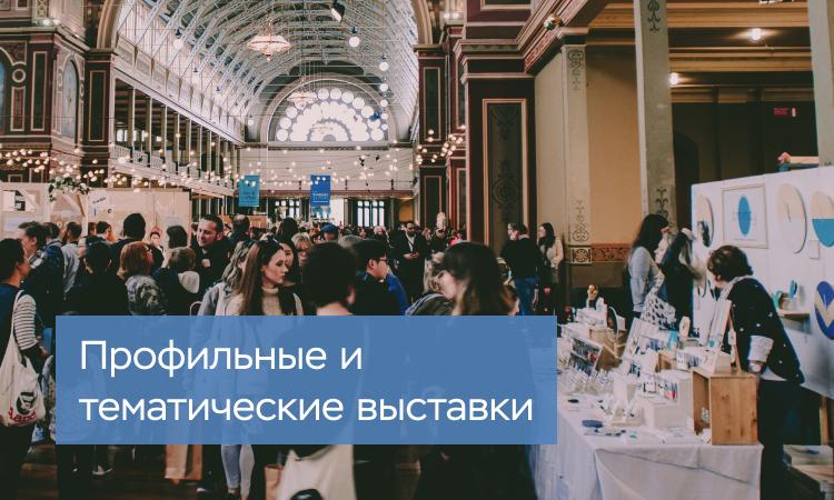 Способ №4 — Профильные и тематические выставки