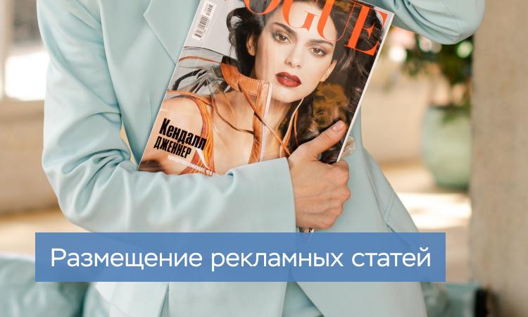 Способ №2 — Размещение рекламных статей