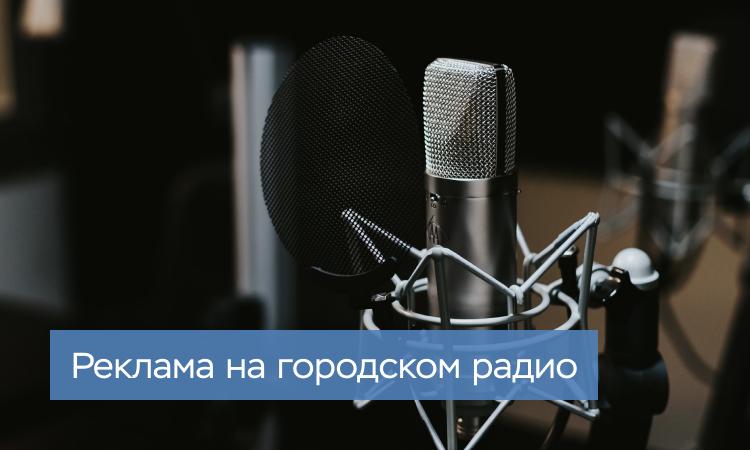 Способ №3 — Реклама на городском радио
