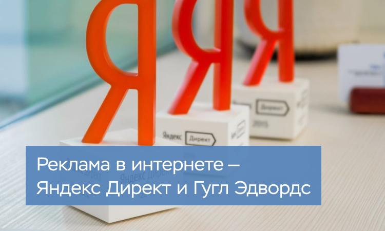 Способ №12 — Реклама в Интернете
