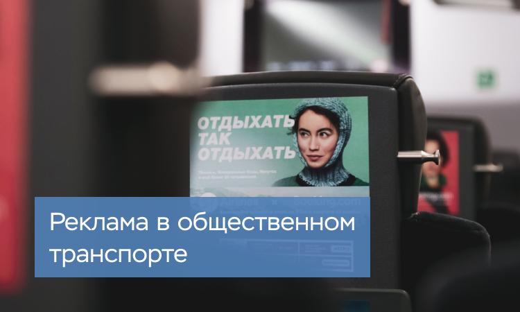 Способ №16 — Реклама в общественном транспорте