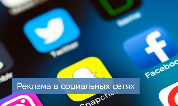 Способ №13 — Реклама в социальных сетях