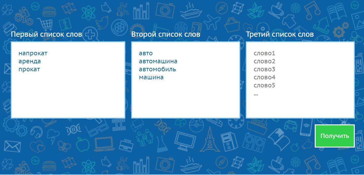 букварикс комбинатор слов