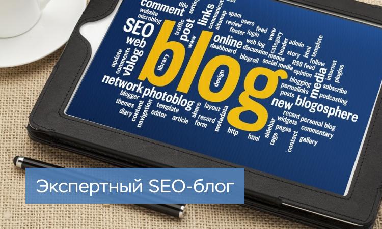 Экспертный SEO-блог