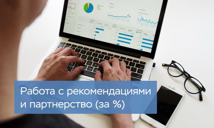 Способ №8 — Работа с рекомендациями партнерство за процент