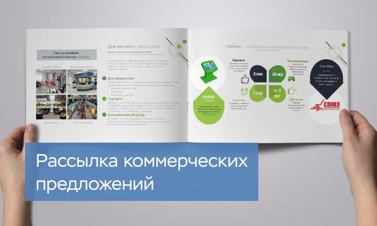 Способ №9 — Рассылка коммерческих предложений
