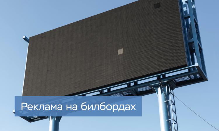 Способ №18 — Реклама на билбордах