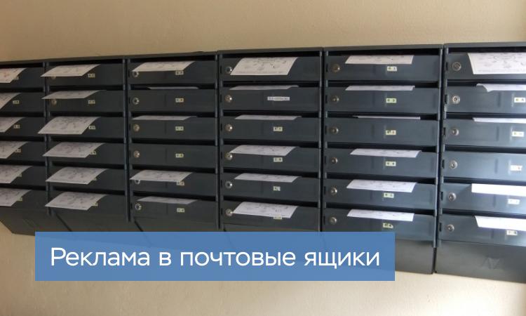 Способ №10 — Реклама в почтовые ящики